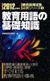 教育用語の基礎知識 教員採用試験必携シリーズ5 2012