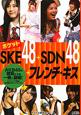 ポケット SKE48+SDN48+フレンチ・キス AKB48の姉妹たちを一冊に凝縮!大ブレイク寸前の
