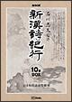 新漢詩紀行10巻BOX