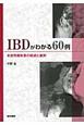 IBDがわかる60例 炎症性腸疾患診断の経過と鑑別