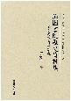 泊園書院歴史資料集 泊園書院資料集成1