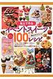 イベントスイーツ 100レシピ 粘土で作る スイーツデコリーナ4 パフェ、アイス、和菓子、ハロウィン クリスマスグッ