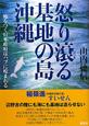 怒り滾る基地の島沖縄 嘘をつく日本政府はハブに咬まれる