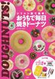 おうちで毎日 焼きドーナツ 貝印シリコン製ドーナツ型+レシピの本 シリコン型で簡単!
