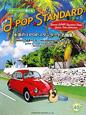 J★POP★STANDARD ギター・ソロで奏でる CD付 永遠のJ-POPスタンダード名曲集 For Aro