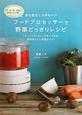 フードプロセッサーで野菜どっさりレシピ あな吉さんのゆるベジ 肉・魚・卵・乳製品・砂糖・だし不要! 「ガー」「ガ