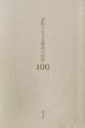 書影でたどる関西の出版 100 明治・大正・昭和の珍本稀書
