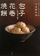 包子 花巻 焼餅 ウー・ウェンの小麦粉料理