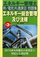 エネルギー管理士 熱/電気共通課目 問題集 エネルギー総合管理及び法規<第3版>