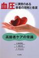 血圧に異常のある患者の理解と看護 高齢者ケアの常識