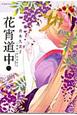 花宵道中 (4)