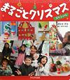 まるごとクリスマス スペシャル