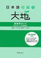 大地 日本語初級1 教師用ガイド 「教え方」と「文型説明」 CD-ROM付