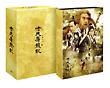 倚天屠龍記(いてんとりゅうき) DVD-BOX1
