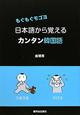 日本語から覚える カンタン韓国語 もぐもぐモゴヨ