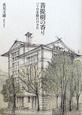 菩提樹の香り パリ日本館の15カ月