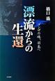 漂流からの生還 ゴンザの魂、羽島へ