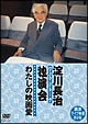 淀川長治 独演会(ワンマントーク) ~わたしの映画愛~