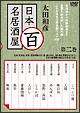 太田和彦の日本百名居酒屋 第二巻