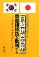 「日韓併合百年」菅首相談話を批判する 日韓併合に謝罪はいらない