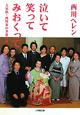 泣いて笑ってみおくって 大家族・西川家の多重介護