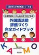 外国語活動評価づくり完全ガイドブック 成功する小学校英語シリーズ4 指導要録記入例&通知表文例が満載!
