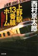 上野駅13番線ホーム 長編推理小説