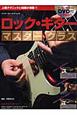 ロック・ギター マスタークラス<改訂版> DVD付 上級テクニックと知識が満載!!