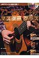アコースティック・ギター マスタークラス<改訂版> DVD付 上級テクニックと知識が満載!!