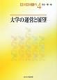 大学の運営と展望 教育政策入門4