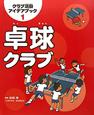クラブ活動アイデアブック 卓球クラブ (1)