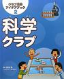 クラブ活動アイデアブック 科学クラブ (2)