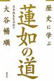 蓮如の道 歴史に学ぶ 日本再生を求めて