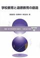 学校教育と道徳教育の創造 講座・現代学校教育の高度化23