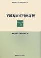 下級審商事判例評釈 平成11年-15年