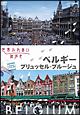 世界ふれあい街歩き ベルギー/ブリュッセル・ブルージュ