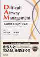 Difficult Airway Management DVD付 気道管理スキルアップ講座