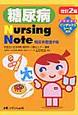 糖尿病 Nursing Note<改訂2版> 糖尿病看護手帳