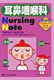 耳鼻咽喉科 Nursing Note 耳鼻咽喉科看護手帳