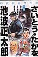さいとう・たかを/池波正太郎 時代劇画傑作選(4)