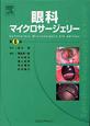 眼科マイクロサージェリー<第6版>