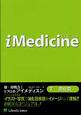 iMedicine 消化管 (7)
