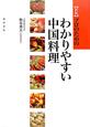 わかりやすい 中国料理<新版> プロのための