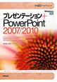 プレゼンテーション+PowerPoint2007/2010 30時間アカデミック Wiindws対応