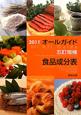 オールガイド食品成分表<五訂増補> 2011