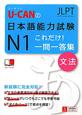 U-CANの 日本語能力試験 N1 これだけ!一問一答集 文法 新試験に完全対応! 赤シートつき