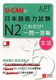 U-CANの 日本語能力試験 N2 これだけ!一問一答集 文法 新試験に完全対応! 赤シートつき