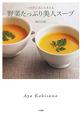 野菜たっぷり美人スープ 〈ポタジエ〉スタイル