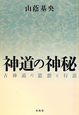神道の神秘<新装版> 古神道の思想と行法