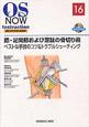 膝・足関節および足跡の骨切り術 OS NOW Instruction16 DVD-ROM付 ベストな手技のコツ&トラブルシューティング